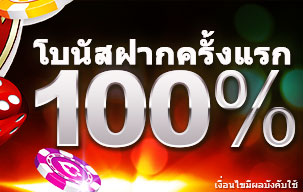 promotion 100welcomebonus