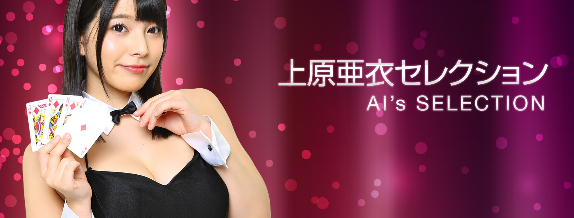 Banner Front AI-Favourite